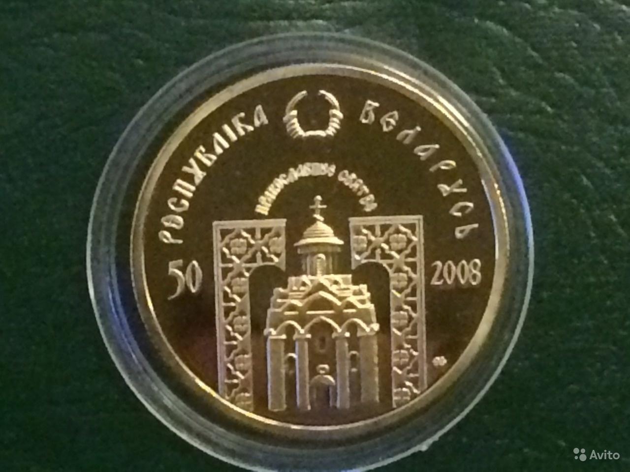 Реверс монеты Православные Святые