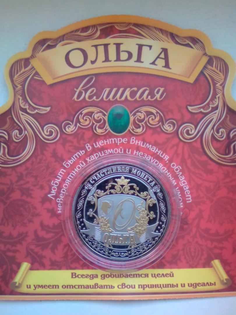 Монета с именем Ольга Великая