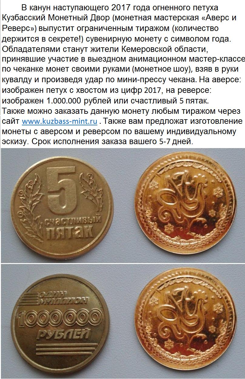 сувенирная монета Петух 2017 год