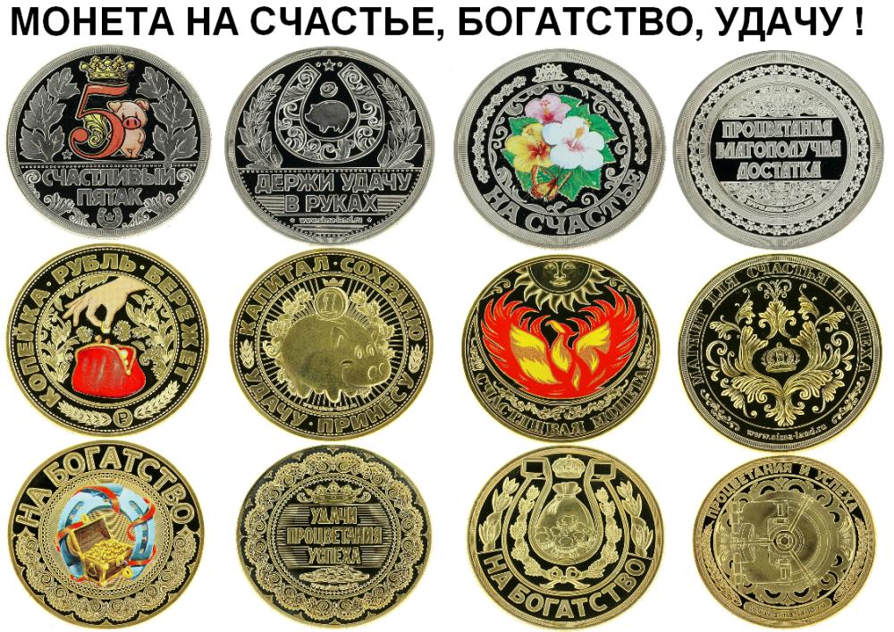 монета на счастье, на удачу, на богатство