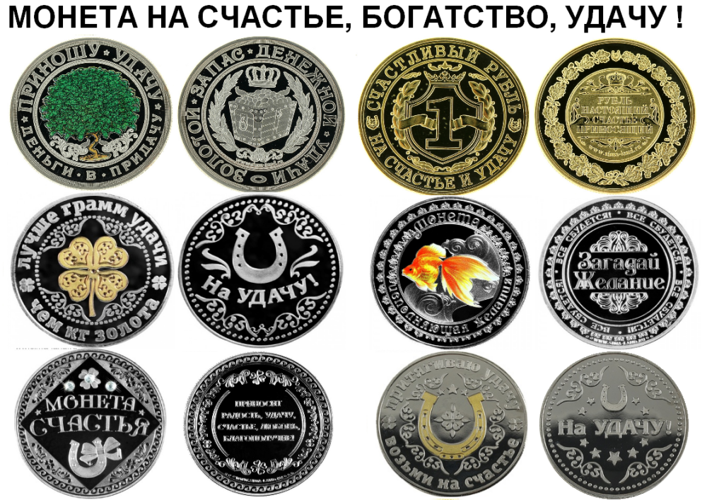 монета на удачу, на счастье, на богатство