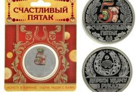Монета символ 2019 года Свиньи - Счастливый пятак