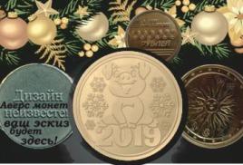 Памятная монета к 2019 году!