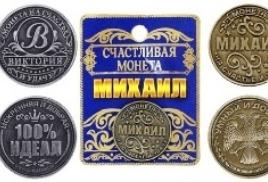 Именная Монета для мужчин и женщин.