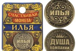 Новинки Именных Монет.
