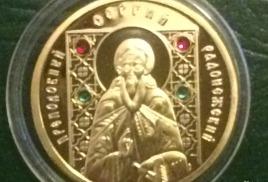 """Монета-копия """"Православные Святые"""", оригиналы выпущены монетным двором Беларусь."""